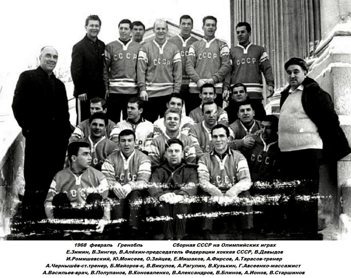 1968.02 Гренобль ОИ+ЧМЕ.jpg