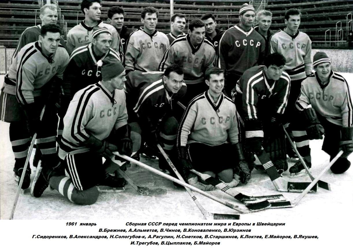 1961.01 Сборная СССР перед ЧМЕ в Швейцарии.jpg