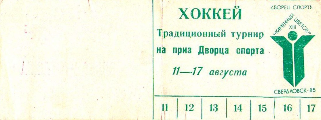 1985 КЦ пропуск (2).jpg