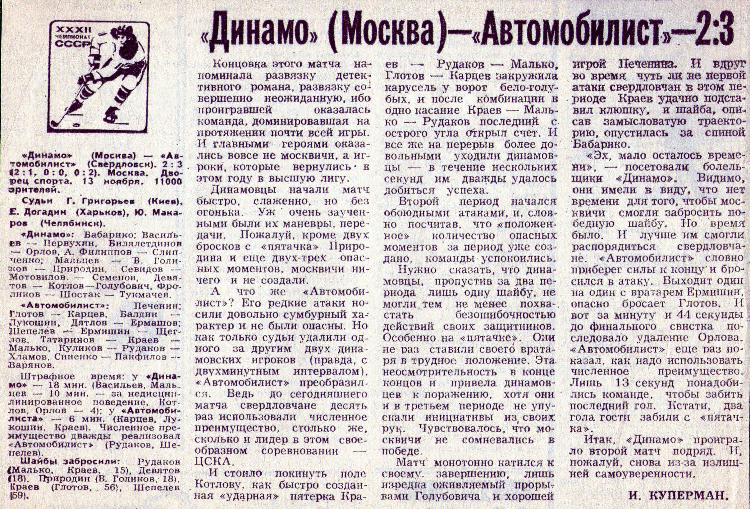 1977.11.13 Динамо М 2-3 Автомобилист Св..jpg