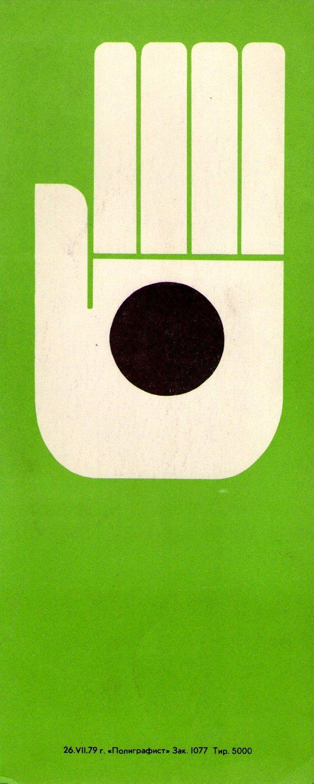 1979 КЦ (12).jpg