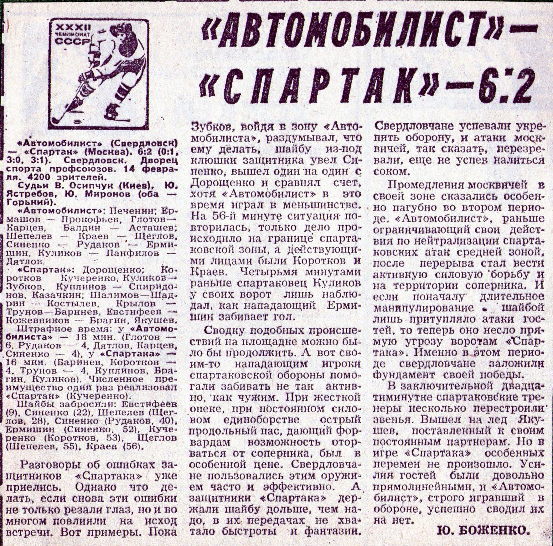 1978.02.14 Автомобилист Св. 6-2 Спартак.jpg