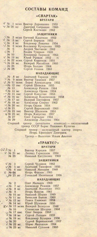 1981 КЦ (6).jpg