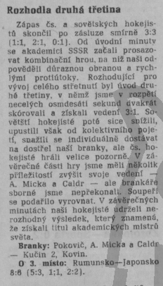 Руде право 28.02.1983г.png