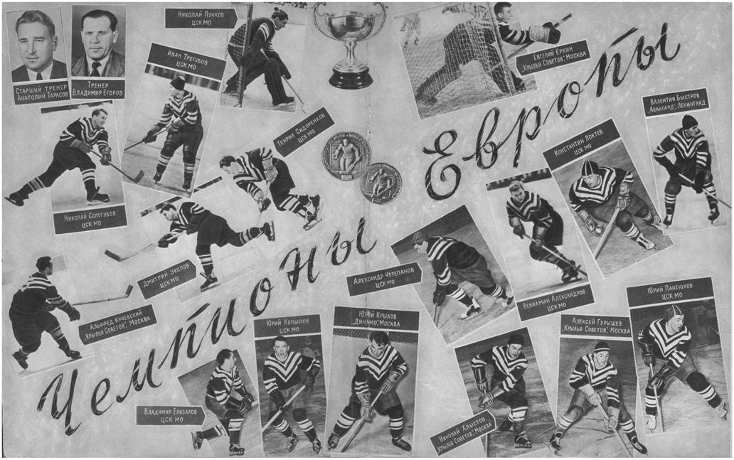 1958 сб СССР.jpg