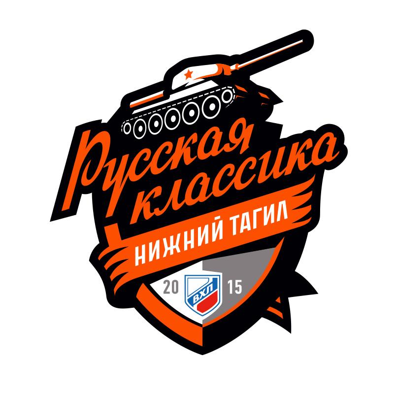 Русская классика ВХЛ 2015.jpg