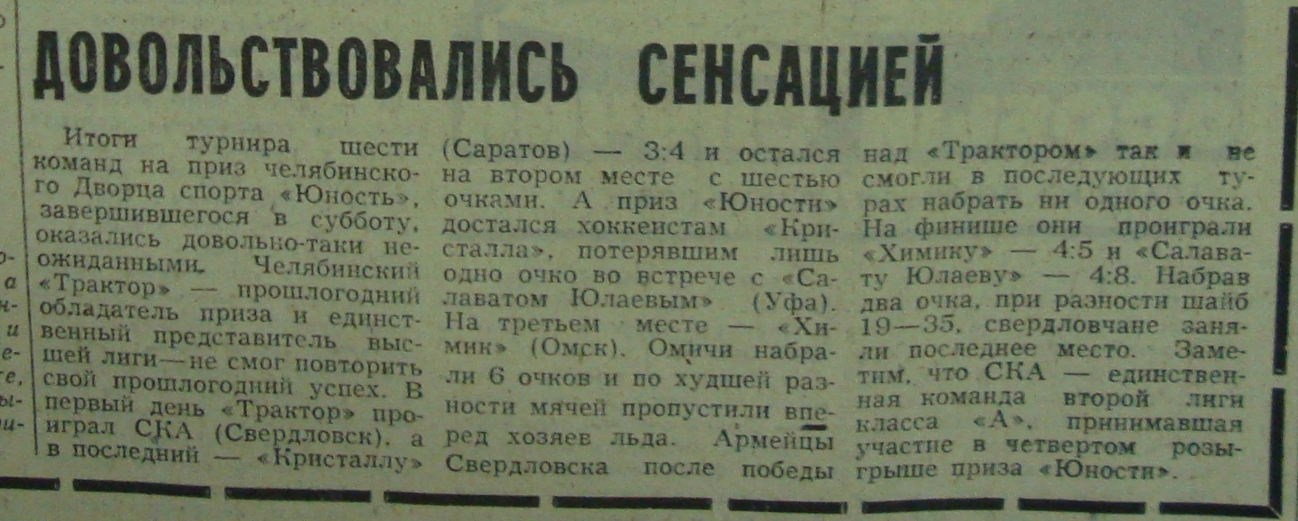 челябинск-2 - турнир 1973.JPG