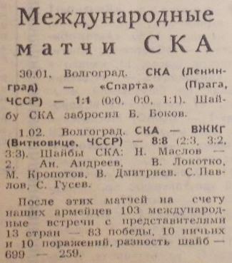 №06(1023) от 08.02.1980 Хоккей ТМ СКА.JPG