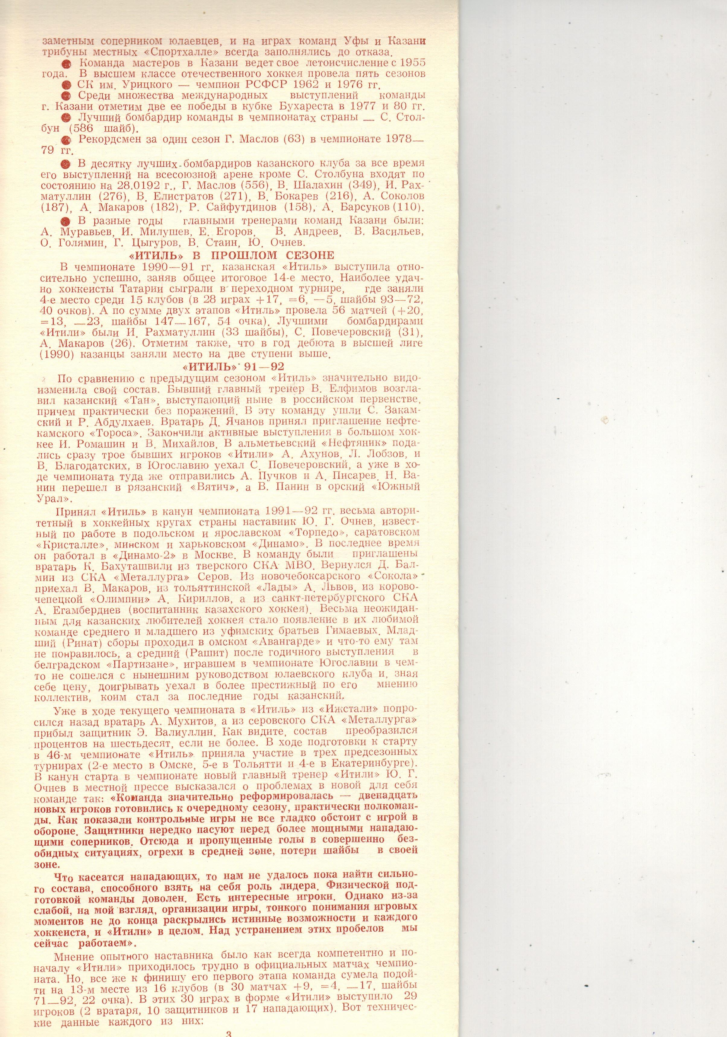 СКСЮ - Итиль 1992_3.jpg