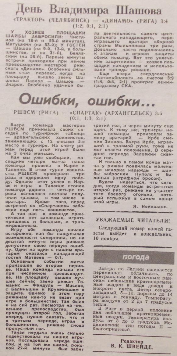 №256(8861) от 06.11.1986 Хоккей.JPG