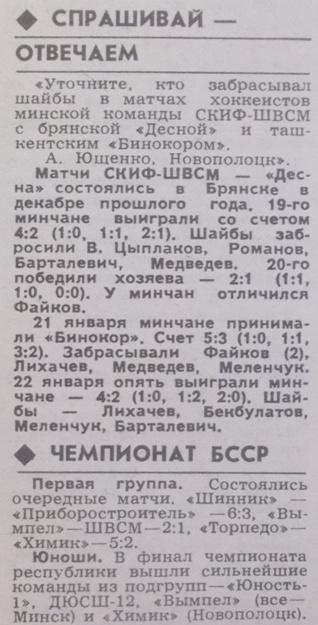 №039(7401) от 24.02.1988 (4).JPG