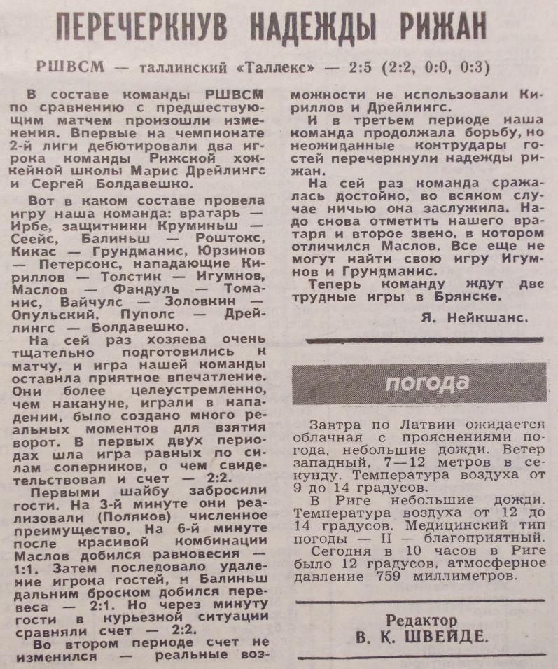 №228(8833) от 02.10.1986 Хоккей (1).JPG