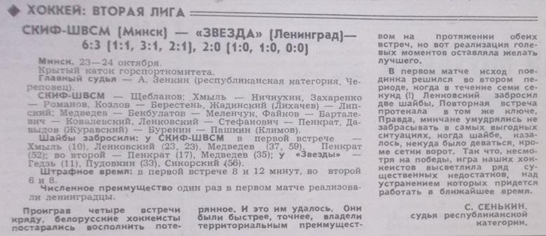 №205(7317) от 27.10.1987 (5).JPG