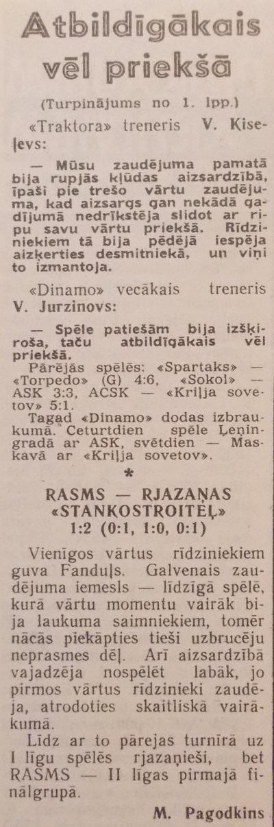 №006(5992) от 12.01.1988 Хоккей (2).JPG