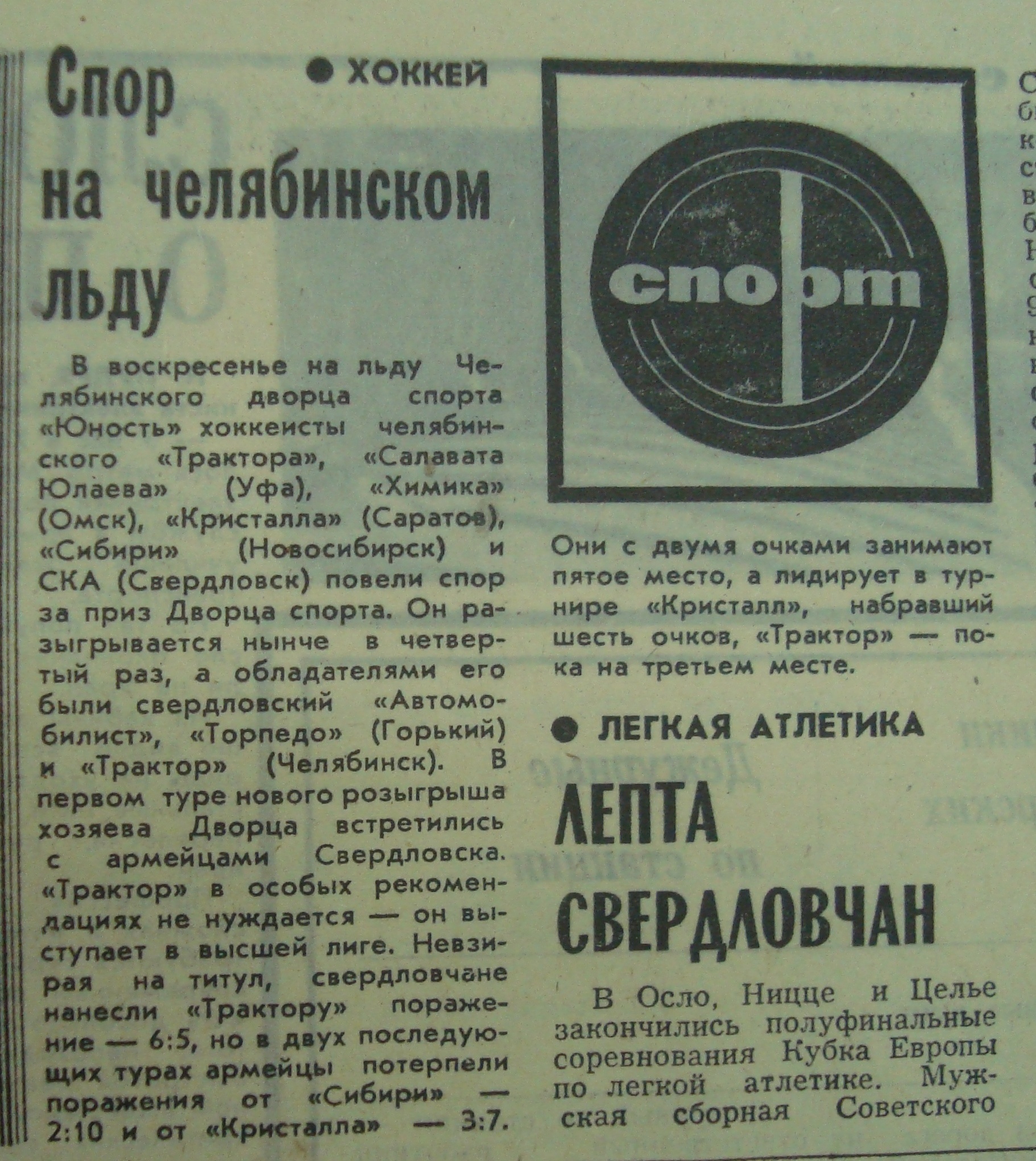 челябинск - турнир 1973.JPG