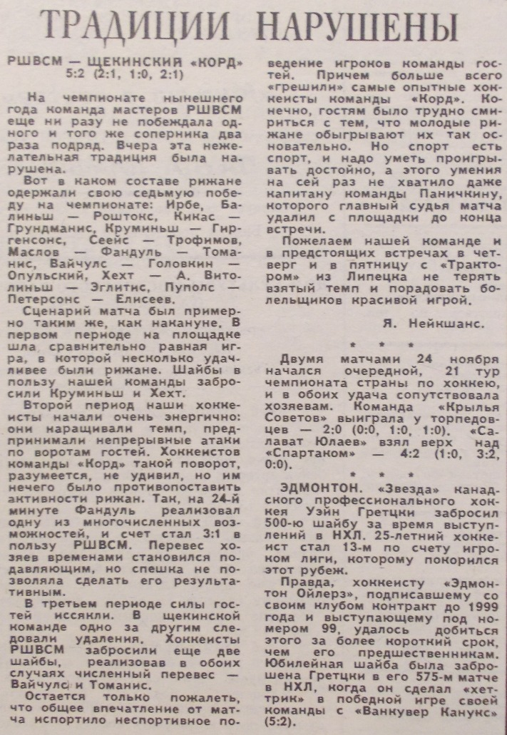 №269(8874) от 25.11.1986 Хоккей.JPG