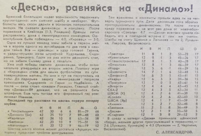 №043(6204) от 22.10.1989 хоккей.JPG