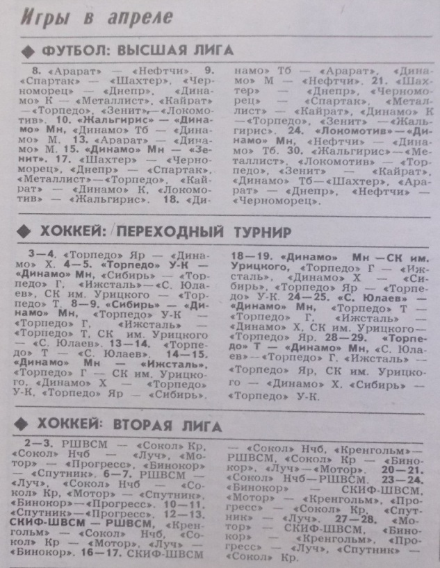 №065(7427) от 02.04.1988.JPG