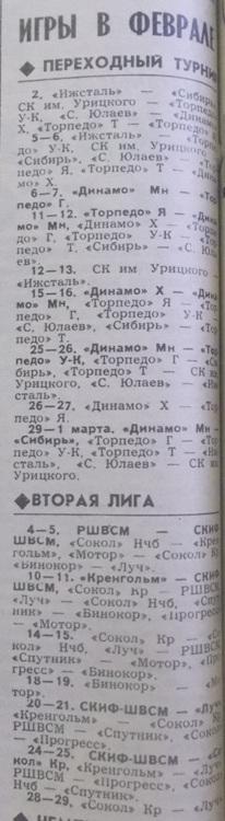№023(7385) от 02.02.1988 (3).JPG