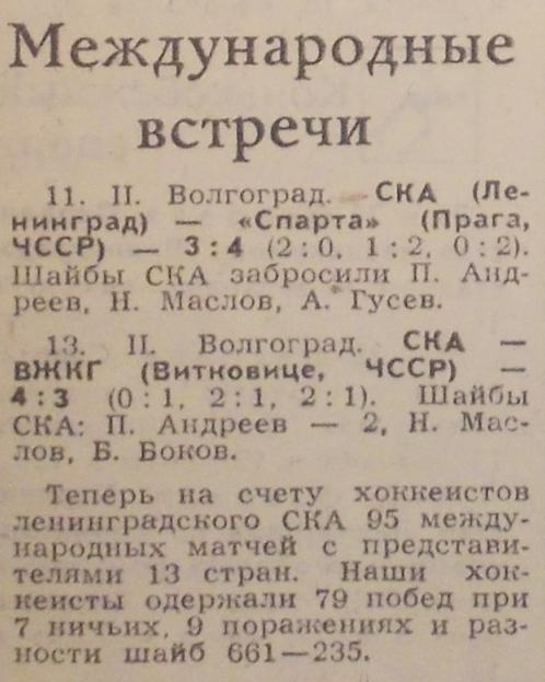 №08(973) от 23.02.1979 Хоккей ТМ.JPG