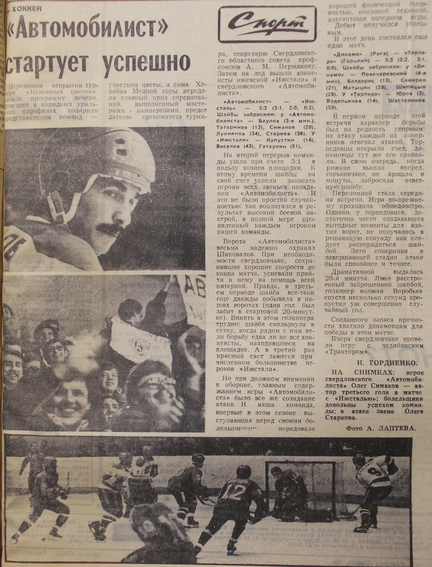 №167(12306) от 31.08.1984 Хоккей ТМ.JPG