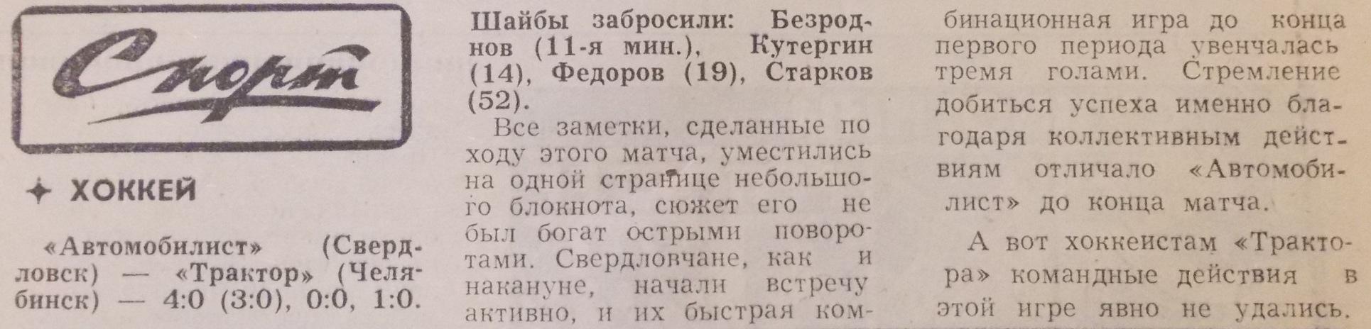 №168(12307) от 01.09.1984 Хоккей ТМ.JPG