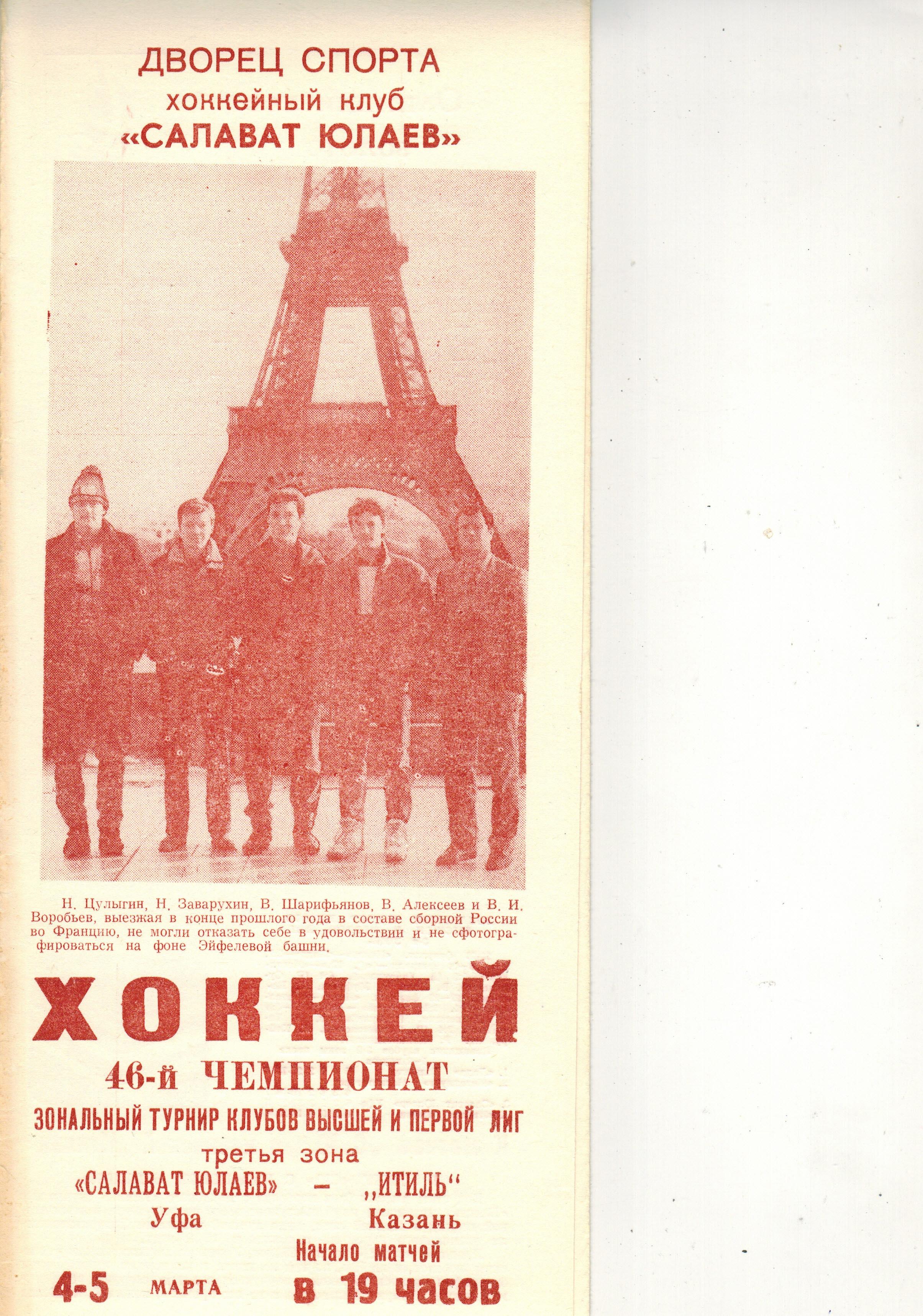 СКСЮ - Итиль 1992.jpg