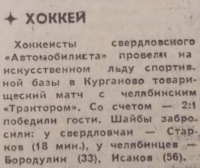 №153(12292) от 11.08.1984 Хоккей ТМ.JPG