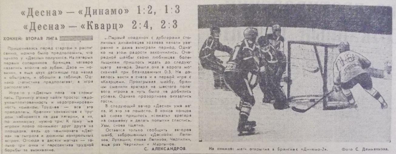 №042(6203) от 15.10.1989 хоккей.JPG