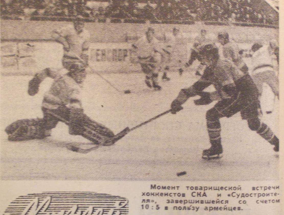 №36(845) от 03.09.1976 Хоккей.JPG