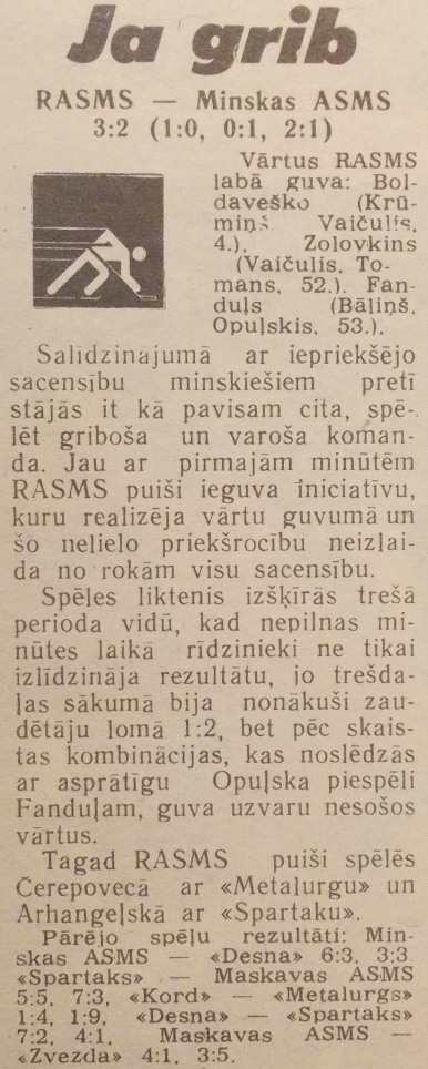 №156(5938) от 06.10.1987 Хоккей.JPG