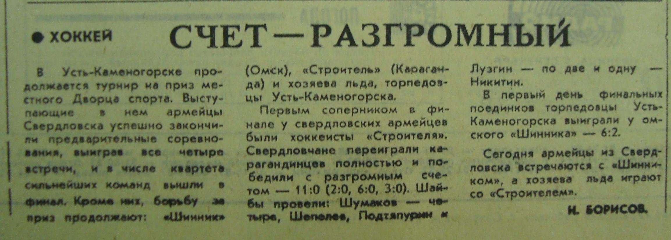Усть-К №2.JPG