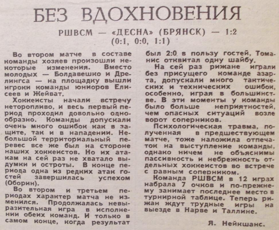 №245(8850) от 23.10.1986 Хоккей.JPG