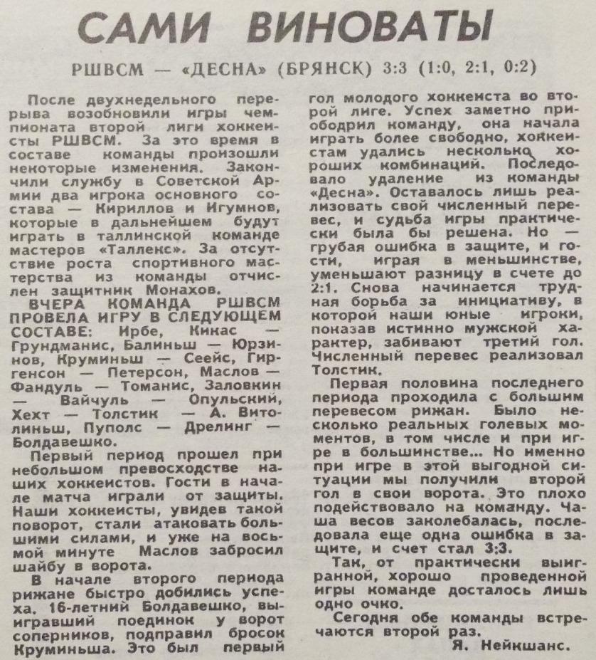 №244(8849) от 22.10.1986 Хоккей.JPG