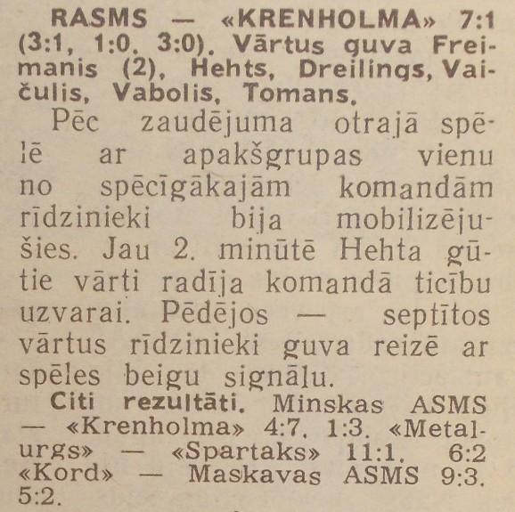 №167(5949) от 25.10.1987 Хоккей (2).JPG