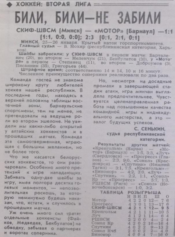 №020(7382) от 29.01.1988 (3).JPG