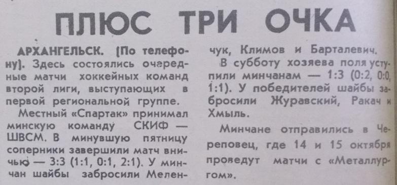 №196(7308) от 13.10.1987 (6).JPG