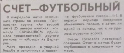 №019(7381) от 27.01.1988 (4).JPG