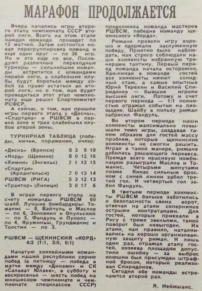 №268(8873) от 24.11.1986 Хоккей.JPG