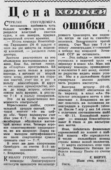 Sov_sport_1958_N6_s5-1.jpg