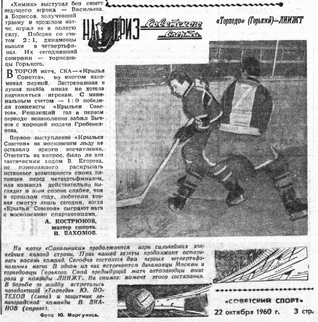 Торпедо Горький - ЛИИЖТ.jpg