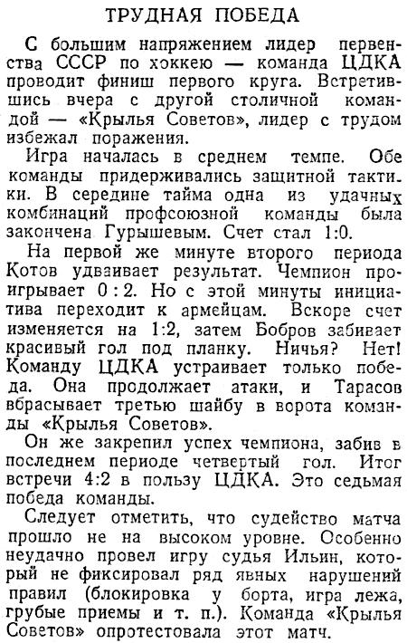 Тр 1949-01-14.jpg