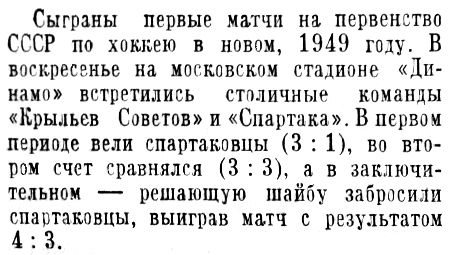 МБ 1949-01-04-2.jpg