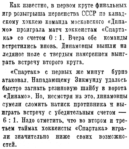 СтС 1947-01-25-1.jpg