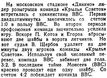 Тр 1948-12-21.jpg