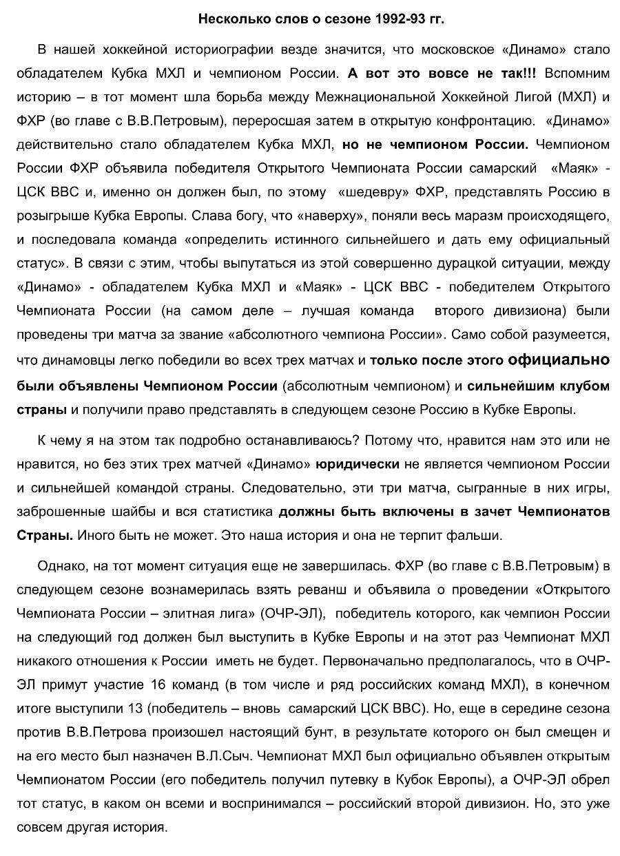 1992-93.jpg