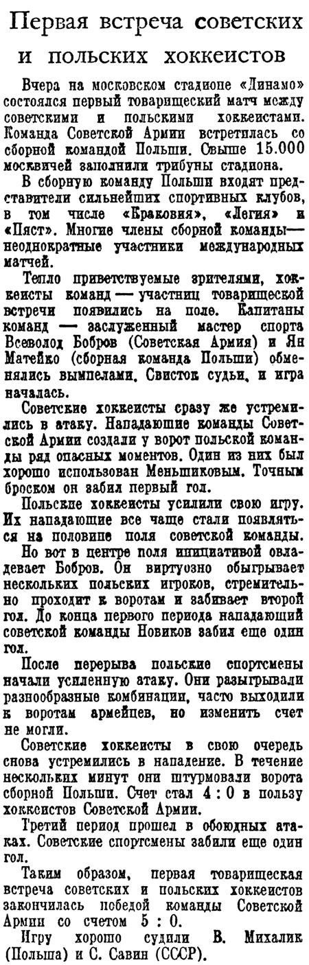 Пр 1949-03-05.jpg