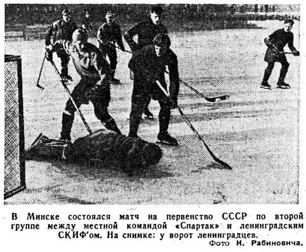 Матч в Минске.jpg