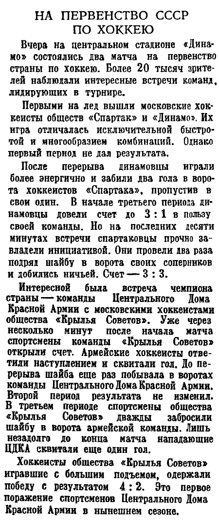 Пр 1950-01-24.jpg