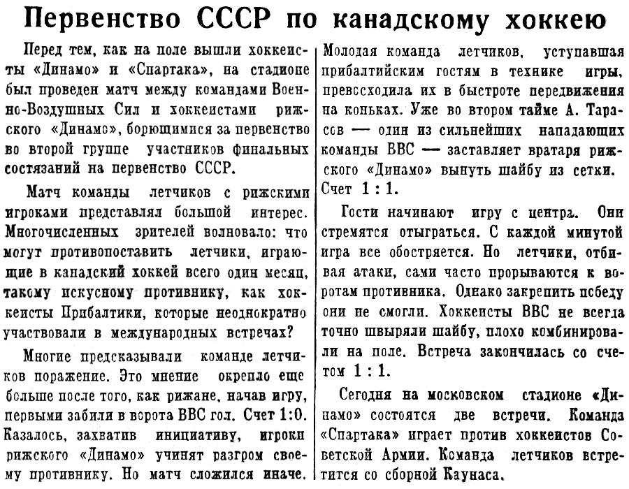 СтС 1947-01-25-2.jpg